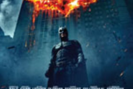 The Dark Knight Will Return To The Big Screen in 2009