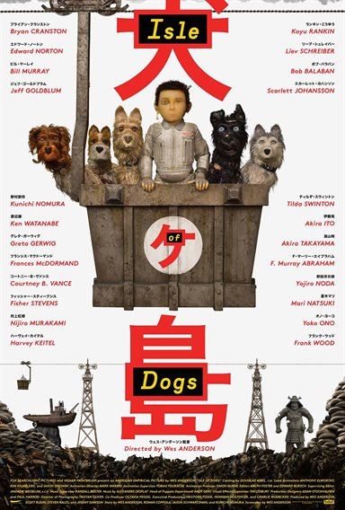 Isle of Dogs © Fox Searchlight Pictures. All Rights Reserved.